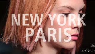 NEWYORK & PARISコレクションヘアメイクレポート